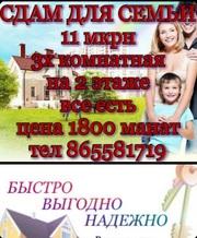 СДАМ ДЛЯ СЕМЬИ 11мкрн 3х комнатная на 2 этаже  цена 1800